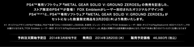 metal gear solid fox edition details